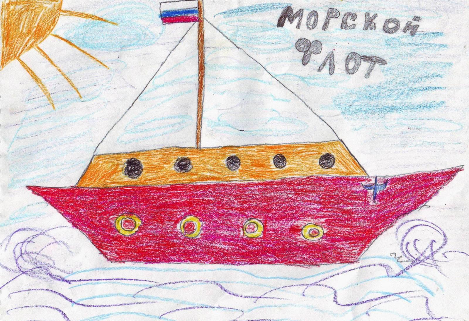 Детские рисунки о морском флоте