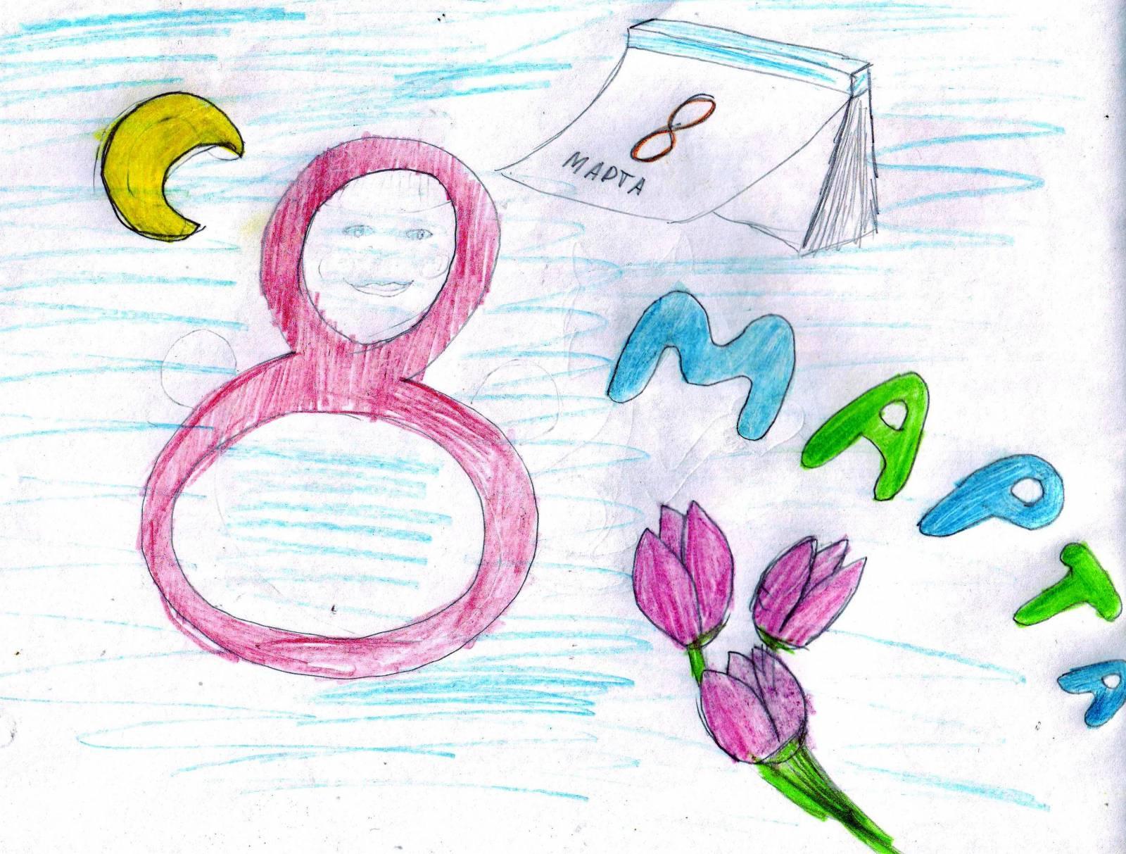 Рисунок ребёнка на 8 марта